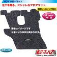 Newハロー フロアーマットブラック日野プロフィア/レンジャープロ 現行型