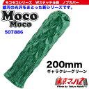 モコモコ シフトノブカバーWステッチギャラクシー グリーン 200mm