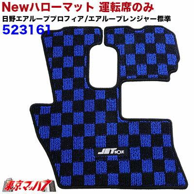 Newハローマット日野エアループプロフィア/エアループレンジャー標準 青/黒
