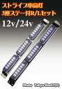 ストライプ LED6車高灯3連ステー付きR/Lクリアレンズ/ホワイト