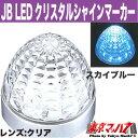 JB LEDクリスタルシャインバスマーカークリア/スカイブルー