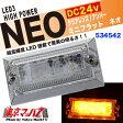 LED3ミニフラットマーカーNEO(ネオ) 24Vクリアーレンズ/アンバー【05P27May16】