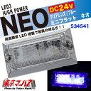 LED3ミニフラットマーカーNEO(ネオ) 24Vクリアーレンズ/ブルー【05P03Dec16】