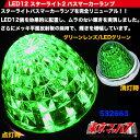 LED12 スターライト2 バスマーカーランプグリーン/グリーン