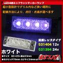 LED4 超ミニフラットマーカー ホワイト12v