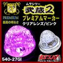 武蔵2プレミアムマーカークリアレンズ/ピンクDC-12v/24v共用