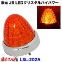 激光 JB LEDクリスタルハイパワーマーカーアンバー
