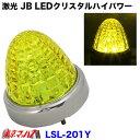 激光 JB LEDクリスタルハイパワーマーカーイエロー