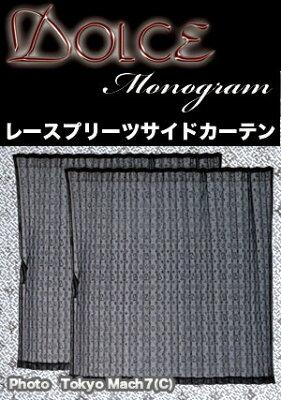 ドルチェモノグラムラインレースプリーツサイドカーテン