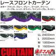 レースフロントカーテンM/Sサイズ【05P03Dec16】