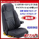 グランドダイヤ シートカバー プレミアム運転席日野グランドプロフィアH15.12〜