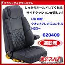 グランドダイヤ シートカバー プレミアム運転席UDクオン現行型/フレンズコンドル H23.〜