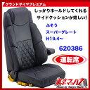 グランドダイヤ シートカバー プレミアム運転席三菱07スーパーグレート H19.4〜
