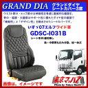 グランドダイヤ シートカバー3席 いすゞ07エルフワイド(H19.1〜)