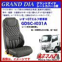 グランドダイヤ シートカバー3席 いすゞ07エルフ標準(H19.1〜)