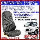 グランドダイヤ シートカバー3席 日野デュトロ/エアループデュトロ標準(H11.8〜)