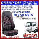 グランドダイヤ シートカバー3席 ブラック/赤糸いすゞ07エルフ標準(H19.1〜)