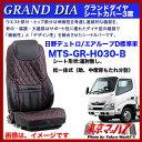 グランドダイヤ シートカバー3席 ブラック/赤糸日野デュトロ/エアループデュトロ標準(H11.8〜)