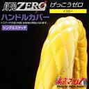 ハンドルカバー 【2HS】月光ZERO イエロー【ct583】