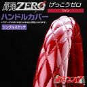 ハンドルカバー 【2HS】月光ZERO ワイン【ct583】