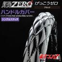 ハンドルカバー 【2HS】月光ZERO ブラック【ct583】