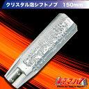 クリスタル泡シフトノブ 150mm10×1.25 日産/いすゞ2トン クリア