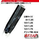 ストーン シフトノブ 200mm
