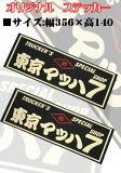 【貴方は,置く派?貼る派!】トラックショップ東京マッハ7オリジナルステッカー