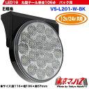 LED19 丸テール白 単体(黒ベース)12v/24v共用