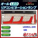 3連LEDリアコンビネーションランプ(右)【05P03Dec16】