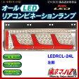3連LEDリアコンビネーションランプ(左)【05P03Dec16】