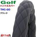 ハンドルカバー 極太 【2HL】ゴルフ ブラック【ct581】
