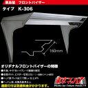 鹿島製 フロントバイザー K-306 1t〜2t