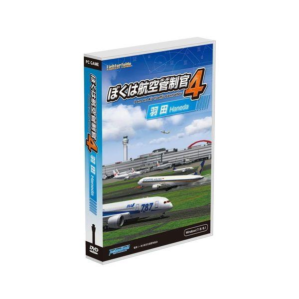 【即納可能】【新品】ぼくは航空管制官4 羽田 Win DVD-ROM【あす楽対応】【送料無…...:machida:10460000