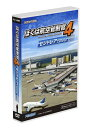 【即納可能】【新品】ぼくは航空管制官4 セントレア Win DVD-ROM【あす楽対応】【RCP】TechnoBrain<<遂に登場! ぼく管シリーズ最新作第5弾!!>>