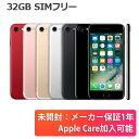 特典付【即納可能】【新品・未開封】iPhone 7 32GB...