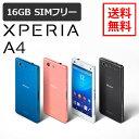 【即納可能】【中古】SIMフリー Sony Xperia A4 SO-04G 白ロム 4色展開【Blue/Pink/White/Gray(ブルー/ピンク/ホワイト/グレー)】【..