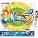 [100円便OK]【新品】【3DS】空間さがしもの系脳力開発 3D脳トレーニング【RCP】