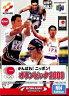 【新品】【N64】がんばれ!ニッポン!オリンピック2000【RCP】