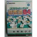 【新品】【N64】雀豪シミュレーション麻雀道64【RCP】