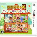 [メール便OK]【新品】【3DS】どうぶつの森 ハッピーホー