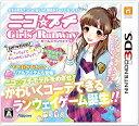 [100円便OK]【新品】【3DS】ニコ☆プチ ガールズランウェイ【RCP】