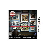 [100円便OK]【新品】SIMPLEシリーズforニンテンドー3DS Vol.3 THE密室からの脱出 アーカイブス2【RCP】
