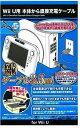 【新品】【WiiUHD】Wii U用 本体から直接充電ケーブル【RCP】