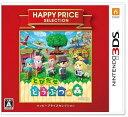 [100円便OK]【新品】【3DS】【BEST】とびだせ どうぶつの森 ハッピープライスセレクション【RCP】