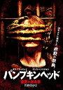 楽天浅草マッハ!![メール便OK]【新品】【DVD】(廉価版)パンプキンヘッド 復讐の謝肉祭【RCP】[お取寄せ品]