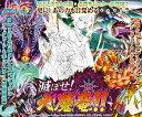 【新品】【TTBX】バディファイトDDD ブースター3 滅ぼせ!大魔竜!!(BF-D-BT03)【RCP】【02P03Dec16】