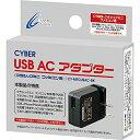 【12/15発売★予約】【新品】【FCHD】CYBER・USB ACアダプター(ニンテンドークラシックミニ ファミコン用)【RCP】