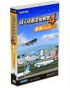 送料込! 航空ファンに人気の『テクノブレイン』PCゲームがポイント5倍!!