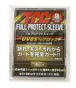 [100円便OK]【新品】【TTAC】TCG フルプロテクトスリーブ 3枚セット FPS-3【RCP